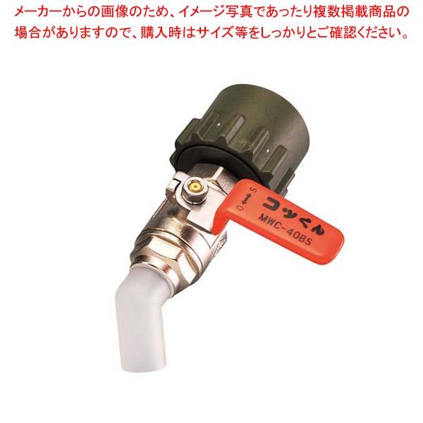 【まとめ買い10個セット品】 一斗缶用バルブ MWC-40BS オレンジ【 清掃・衛生用品 】
