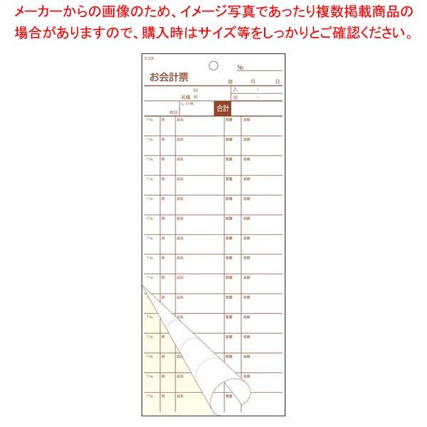 【まとめ買い10個セット品】 会計伝票 S-20F(50枚組×10冊入)【 メニュー・卓上サイン 】