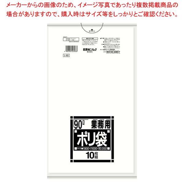 業務用 スタンダード ポリ袋 L-93(200枚入)90L【 清掃・衛生用品 】