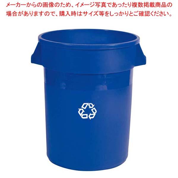 【まとめ買い10個セット品】 ブルート・リサイクルコンテナー 2632-73 ダークブルー 121L
