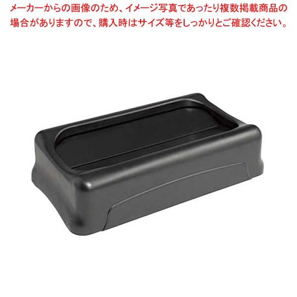 【まとめ買い10個セット品】 スリムジムコンテナ用アンタッチャブルトップ 2673-60 ブラック