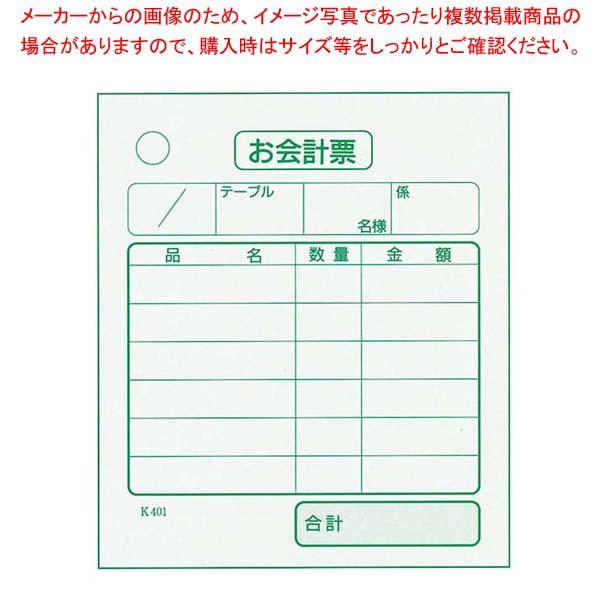 【まとめ買い10個セット品】 単式 会計伝票 K401(100枚つづり・40冊入)