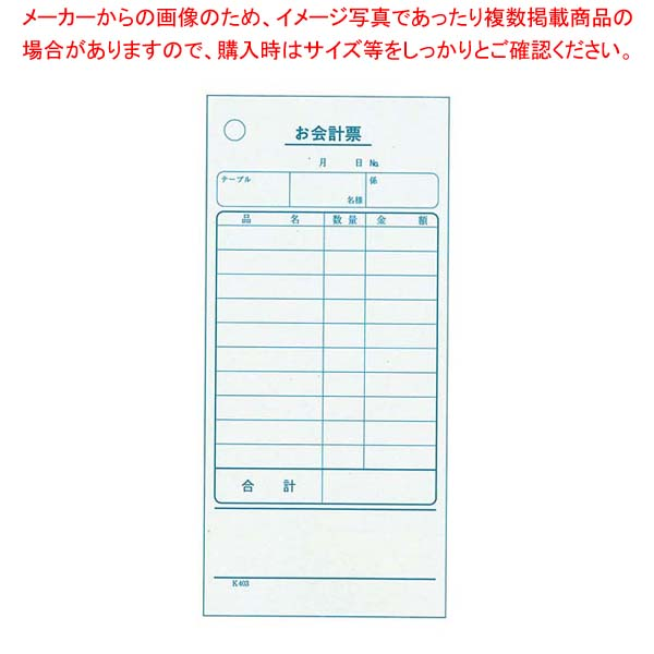 【まとめ買い10個セット品】 単式 会計伝票 K403(100枚つづり・20冊入)【 メニュー・卓上サイン 】