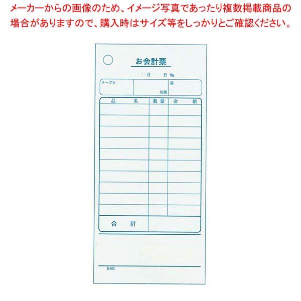 【まとめ買い10個セット品】 単式 会計伝票 K403Nナンバー入り(100枚つづり20冊入)【 メニュー・卓上サイン 】