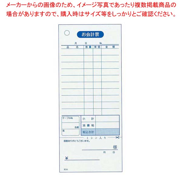 【まとめ買い10個セット品】 会計伝票 単式ミシン入り K511(100枚つづり20冊入)