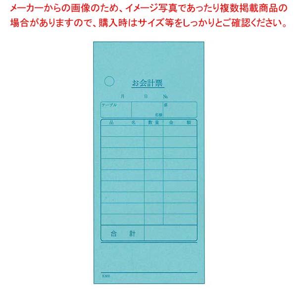 【まとめ買い10個セット品】 会計伝票 ミシン入り2枚複写 K602(50枚組・20冊入)