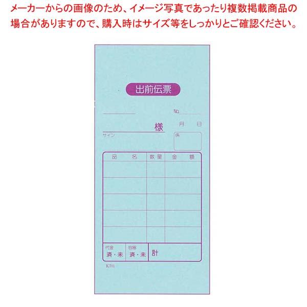 【まとめ買い10個セット品】 出前伝票 2枚複写 K701(50組20冊入)