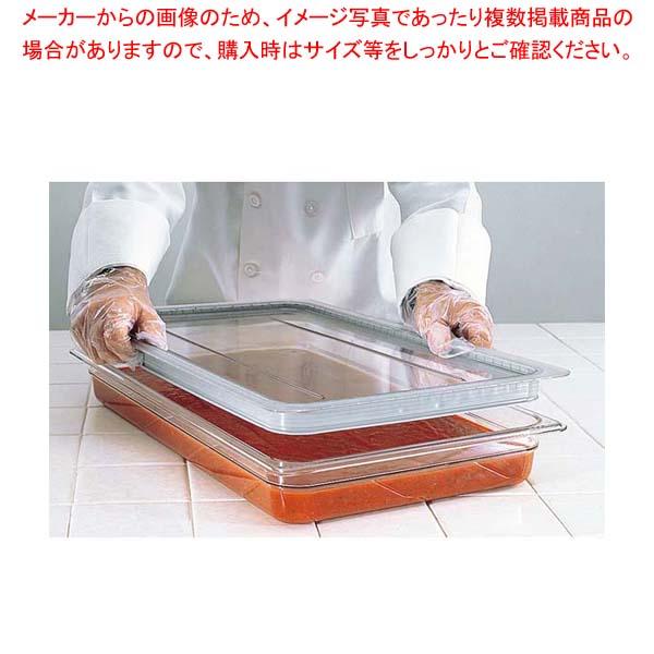 【まとめ買い10個セット品】 キャンブロ フードパン用ラバー付 密閉カバー 1/2 20CWGL