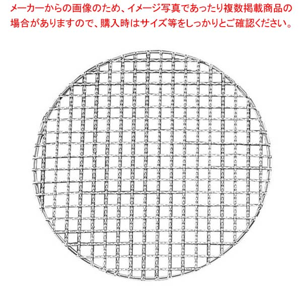 【まとめ買い10個セット品】 EBM 18-8 スーパーストロング 丸 焼網 245型【 メーカー直送/代金引換決済不可 】