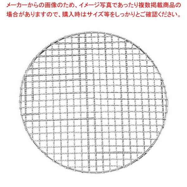 【まとめ買い10個セット品】 EBM 18-8 スーパーストロング 丸 焼網 270型【 メーカー直送/代金引換決済不可 】