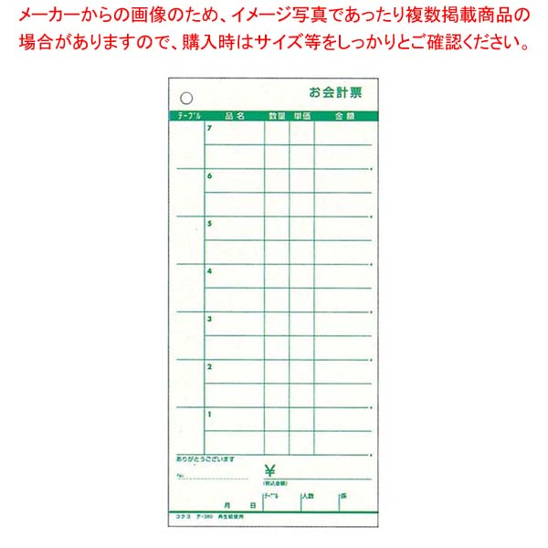 【まとめ買い10個セット品】 コクヨ お会計票(5冊パック)テ-380(ノンカーボン複写切取ミシン入り)