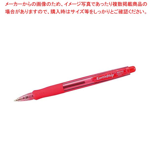 【まとめ買い10個セット品】 コクヨ ボールペン(10本入)PR-100R 赤【 店舗備品・防災用品 】