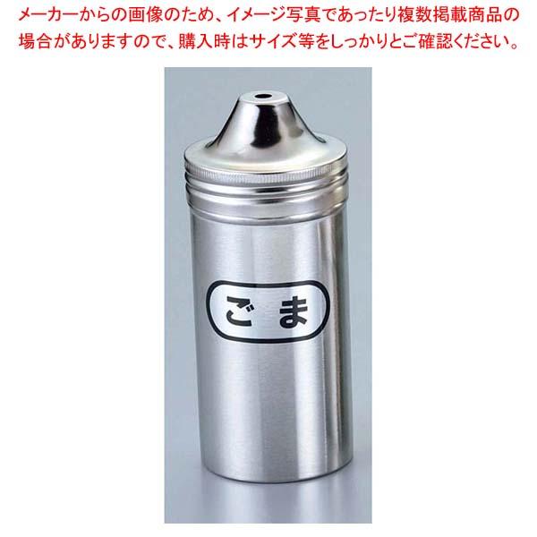 【まとめ買い10個セット品】 IK 18-8 ロング 調味缶 ゴマ缶 φ56×115【 調味料入 】