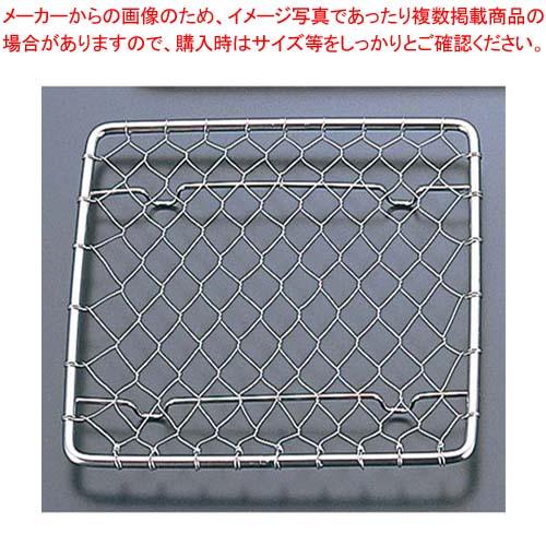 割引 eb-8725200 1472ページ 03番 人気 販売 通販 ステンレス 初回限定 業務用 盛付網 角 手編み 100×100