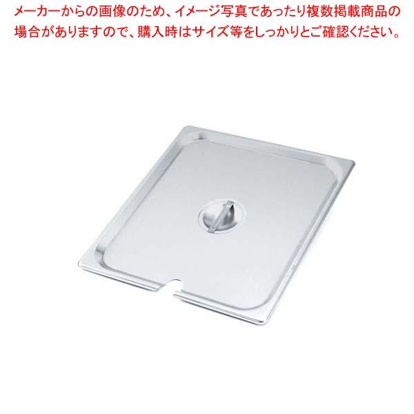 【まとめ買い10個セット品】 EBM ホテルパンカバー(切込付)1/2 H1120CS