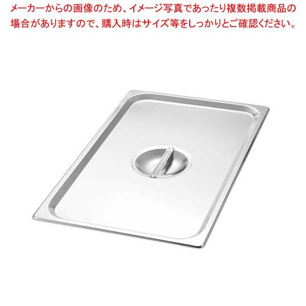 【まとめ買い10個セット品】 EBM ホテルパンカバー 1/3 H1130C