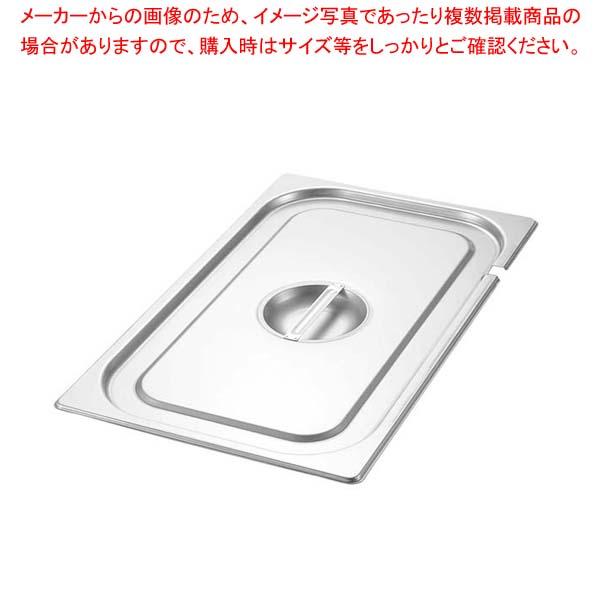 【まとめ買い10個セット品】 EBM 18-8 ガストロノームパンカバー(切込付)2/3【 ホテルパン・ガストロノームパン 】