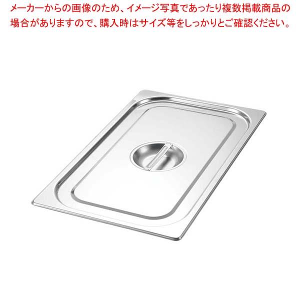 【まとめ買い10個セット品】 EBM 18-8 ガストロノームパンカバー 1/4【 ホテルパン・ガストロノームパン 】