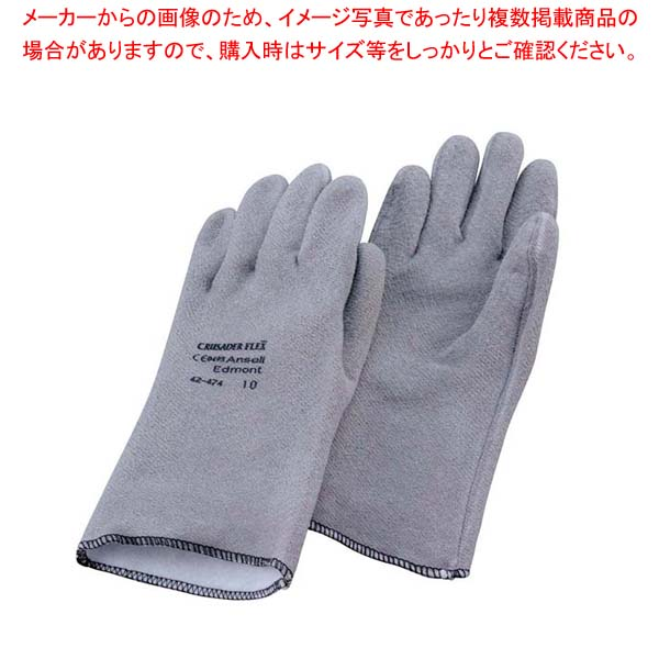 【まとめ買い10個セット品】 クルセーダー フレックス 耐熱用手袋 L(2枚1組)ロング 42-474【 製菓・ベーカリー用品 】