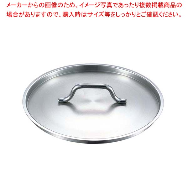 【まとめ買い10個セット品】 EBM 21cr プロシェフ蓋 34cm
