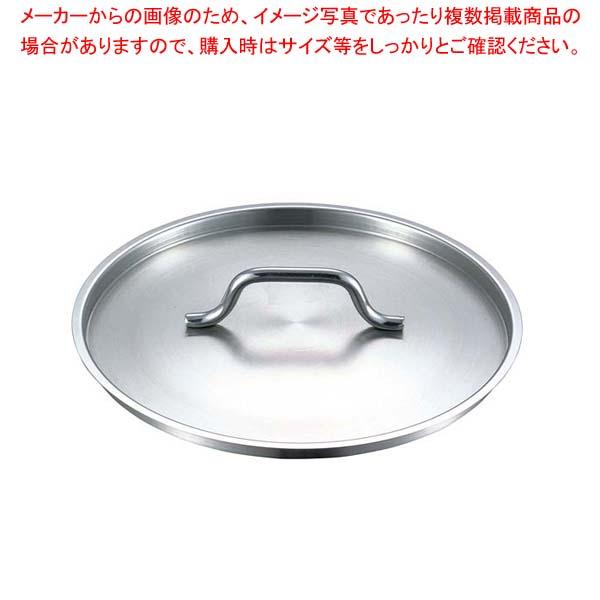 【まとめ買い10個セット品】 EBM 18-8 プロシェフ蓋 45cm【 IH・ガス兼用鍋 】