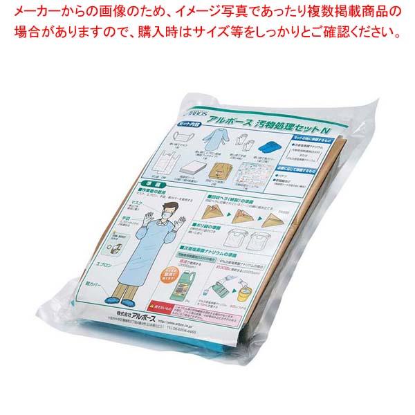 【まとめ買い10個セット品】 アルボース 汚物処理セットN【 清掃・衛生用品 】