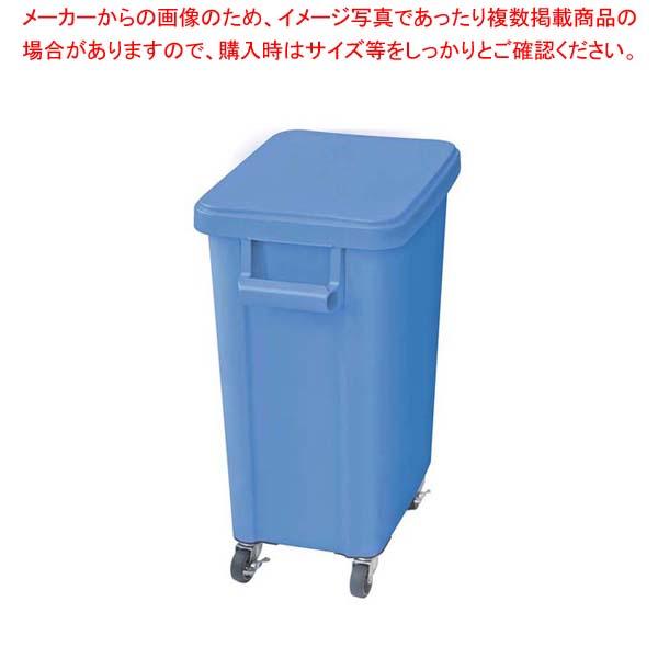【まとめ買い10個セット品】 リス 厨房用キャスターペール(排水栓付)70L ブルー(B)【 清掃・衛生用品 】