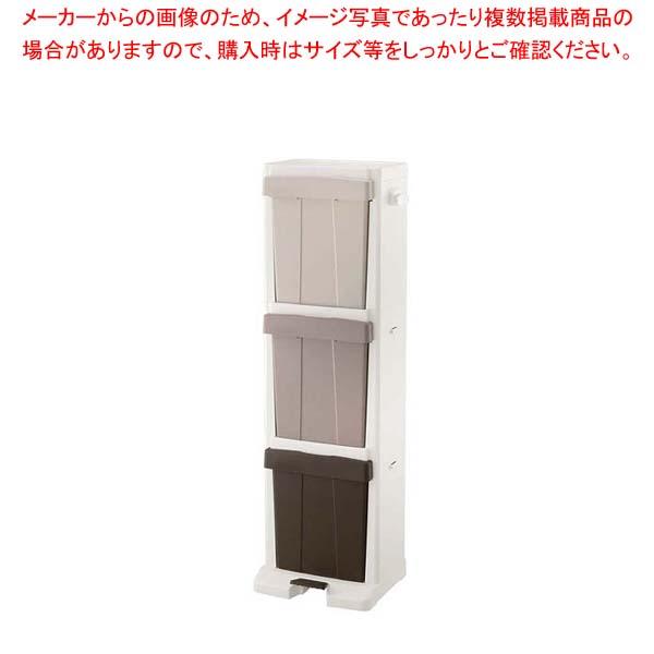 【まとめ買い10個セット品】 分別ストッカー3段G(IB)アイボリーブラウン【 清掃・衛生用品 】