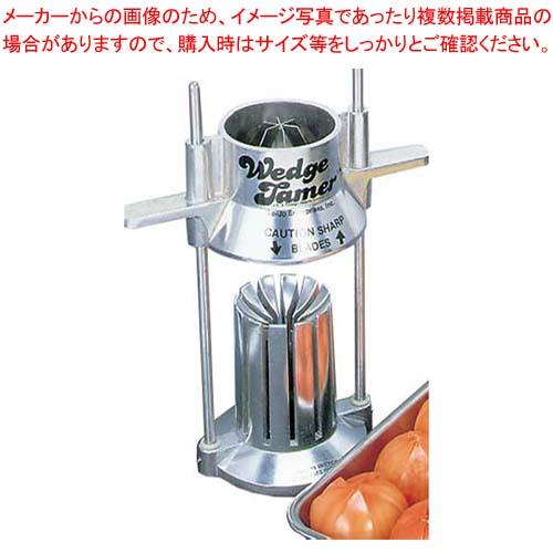 ウェッジターマー 4切用【 調理機械(下ごしらえ) 】