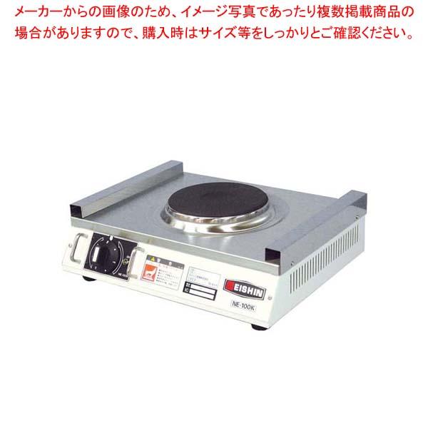 eb-0874700 エイシン 毎日激安特売で 営業中です 電気コンロ NE-100K クリアランスsale 期間限定 1連