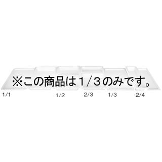 早割クーポン! 【まとめ買い10個セット品】 メトロ ガストロノームパン 1/3 25mm SBH-08, ウラヤスシ fc496015