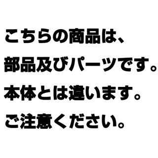 【まとめ買い10個セット品】 EBM 鉄 ギョーザ絞り器用 (2)ネジ棒((16)メネジ付)