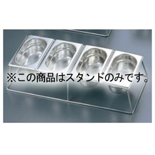 【まとめ買い10個セット品】 EBM 18-8 ホテルパンスタンド 1/9 4ヶ入【 ストックポット・保存容器 】