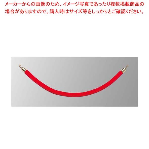 【まとめ買い10個セット品】 パーティションロープ 651 レッド レザー【 店舗備品・インテリア 】