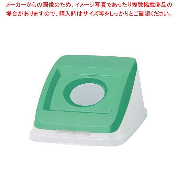 【まとめ買い10個セット品】 アロン 分別ペールCN50 丸プッシュ蓋グリーン(ビン)【 清掃・衛生用品 】