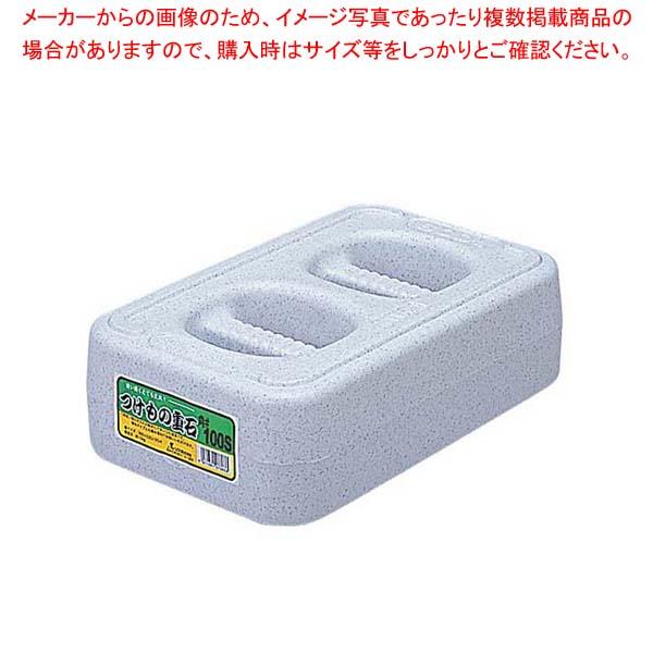 【まとめ買い10個セット品】 角型 つけもの重石 #100S(10kg)ポリエチレン【 ストックポット・保存容器 】