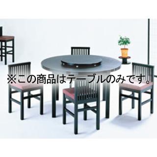 中華テーブル 丸 洋式 四本型 メラミン黒乾漆 1500型【 メーカー直送/後払い決済不可 】