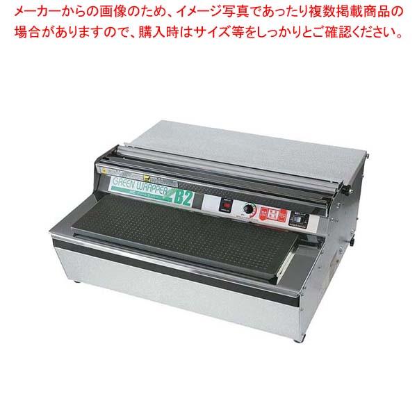 【まとめ買い10個セット品】 グリーンラッパーB2 WGB-2【 厨房消耗品 】
