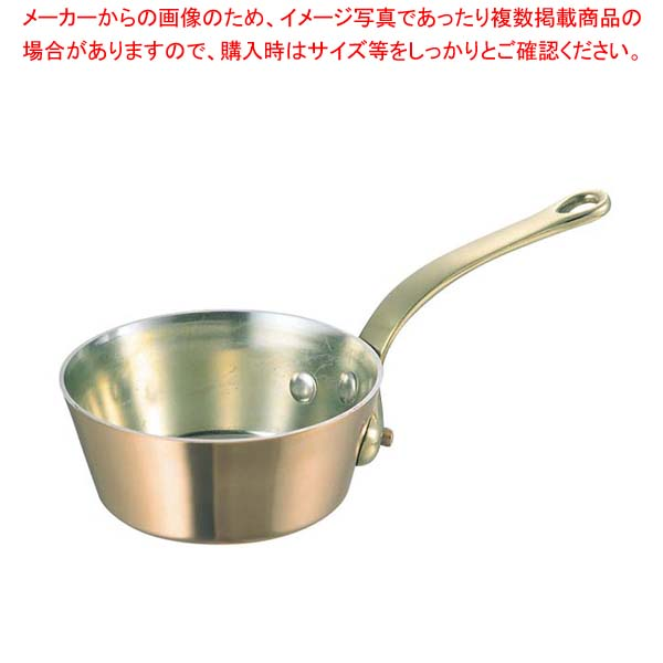 SW 銅 極厚 テーパー鍋 蓋無(真鍮柄)15cm