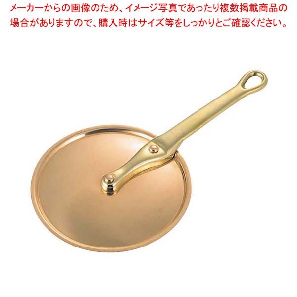 SW 銅 片手型 鍋蓋(真鍮柄)24cm