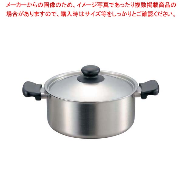 柳宗理 18-8 両手鍋 浅型(つや消) 22cm(12150601-1265)