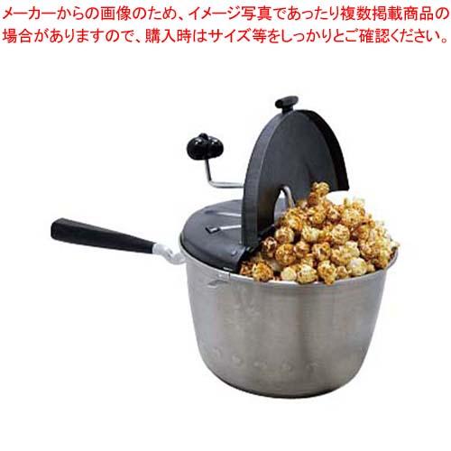 ポップコーン鍋 Sweet&Easy屋台・イベント調理機器