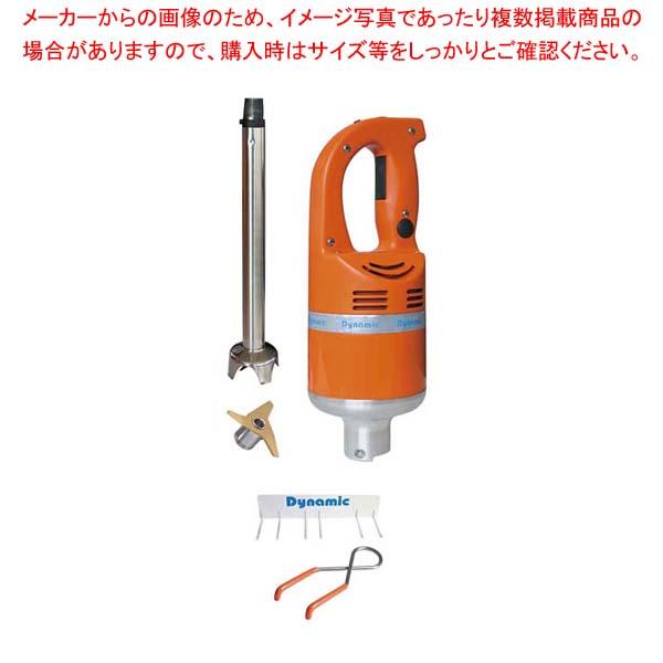 ダイナミック ハンドミキサー DMX410調理機械(下ごしらえ)