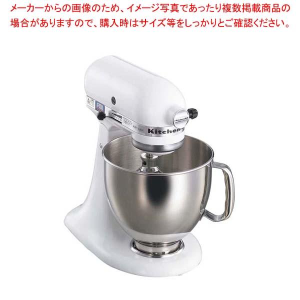 キッチンエイドミキサー KSM150 ホワイト製菓・ベーカリー用品 【 バレンタイン 手作り 】
