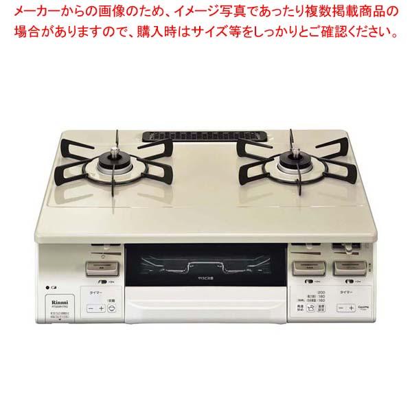 リンナイ 両面焼きグリル付ガステーブル RT66WH7R-CWR LP電気・ガスコンロ