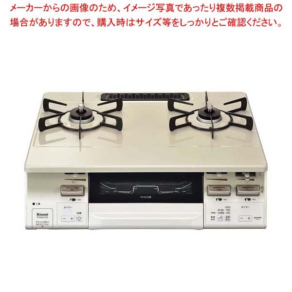 リンナイ 両面焼きグリル付ガステーブル RT66WH7R-CWR 13A電気・ガスコンロ