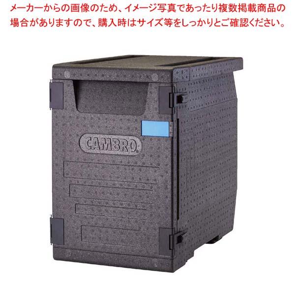 キャンブロ カムゴーボックス EPP400(110)運搬・ケータリング