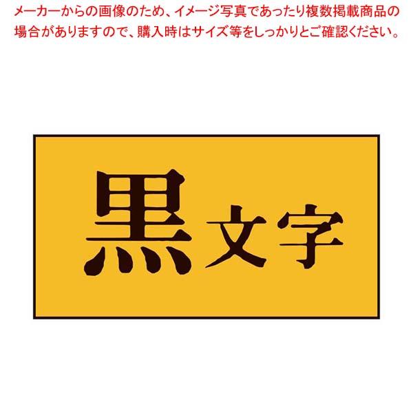 eb-8327500 テプラPRO用ラベル 日本全国 送料無料 黄 SB9Y 黒文字 超目玉 9mm
