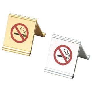 【まとめ買い10個セット品】【 えいむ アルミA型禁煙席 SI-30 ゴールド SI-30 】【 厨房器具 製菓道具 おしゃれ 飲食店 】