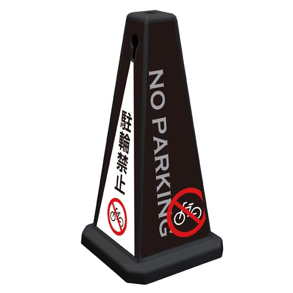 メッセージポール 小 駐輪禁止 ブラック